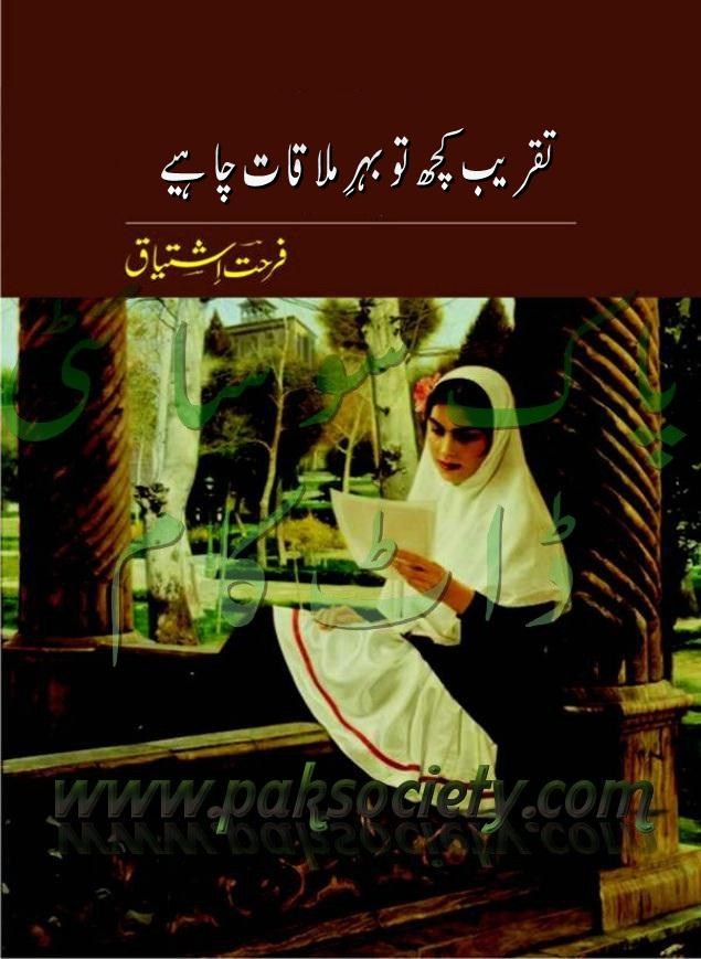 Taqreeb Kuch Tu Ho by Farhat Ishtiaq Download PDF.