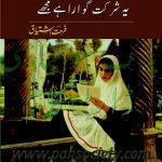 Ye Sharakat Gawara Hai Mujhe by Farhat Ishtiaq Download PDF