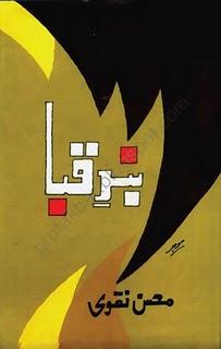 Band-e-Kbaa by Mohsin Naqvi