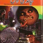 Chaand Ki Lash by Ishtiaq Ahmed PDF Online