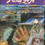 Gharelu Shikar by Ishtiaq Ahmed PDF Online