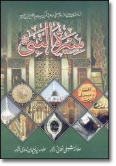 Seerat-Un-Nabi S-A-W Part 1 by Allama Shibli Nomani Download PDF