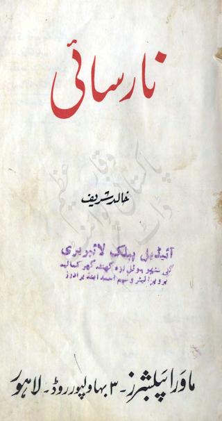 Naa Rasi by Khalid Sharif