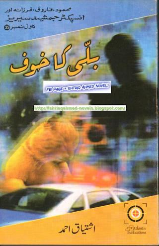 Billi Ka Khauf by Ishtiaq Ahmed PDF Online