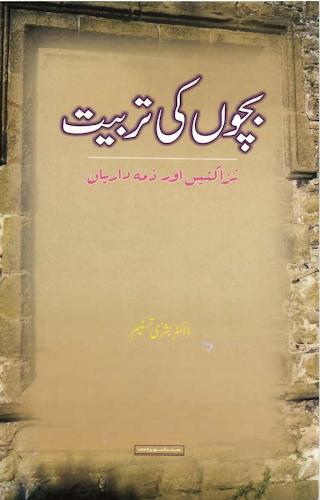 Bachon ki Tarbiyat Kaisay Karain by Doctor Bushra Tasleem Download PDF