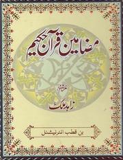 Image result for Mazameen e Quran Hakeem by Zahid Malik Download PDF