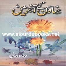 Sawan Ke Akhir Main by Javed Adil Download PDF