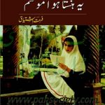 Yeh Hansta Hua Mausam by Farhat Ishtiaq Download PDF