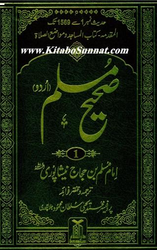 Sahih Muslim Dar-us-salam pdf