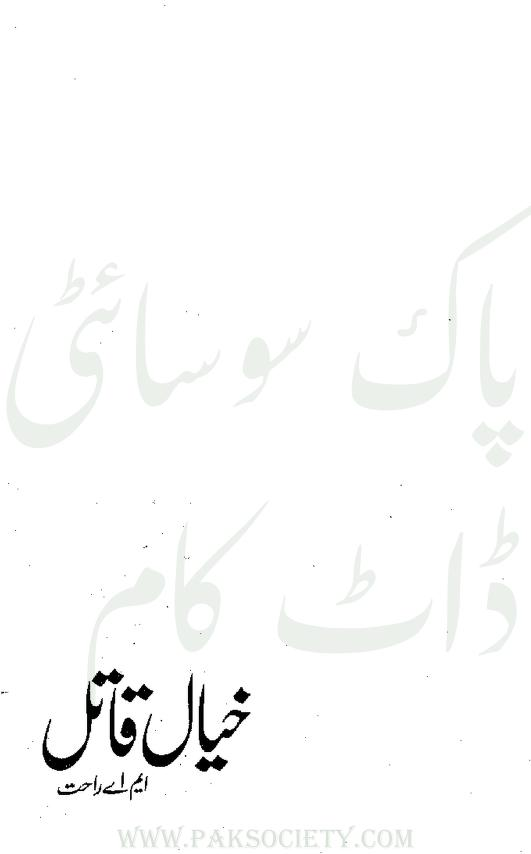 Khayal Qatil (Naamwer 04) by M.A Rahat download pdf