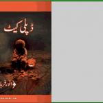 Duplicate by Anwar Farhad