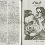 Teesri Aankh by Rifat Ullah