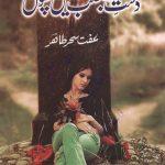 Dust e Betalab Men Phool by Iffat Sehar Tahir
