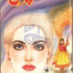 Payal 02 by M.A Rahat