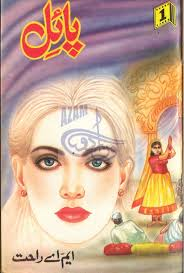 Payal 02 by M.A Rahat download pdf