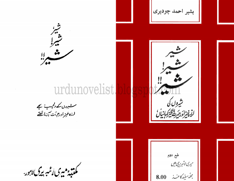 Shair Shair Shair by Bashir Ahmed Chaudhry download pdf