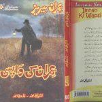 Imran Ki Wapsi Imran Series by Ishtiaq Ahmed
