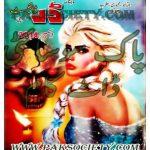 Dar Digest December 2014 by bookspk