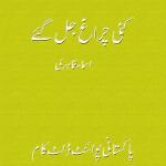 Kai Charag Chal Gaye by Asma Qadri