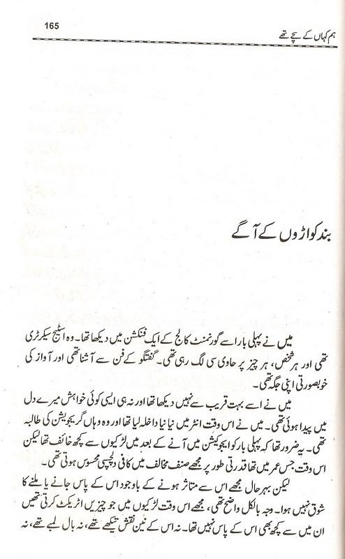Band Kawaroon Ke Aage by Umera Ahmed PDF
