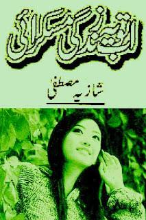 Ab Tou Ye Zindagi Muskrai by Shazia Mustafa PDF