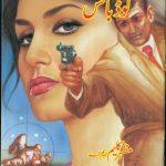 Code Box Imran Series by Mazhar Kaleem M.A