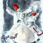 Tere Ishq Nachaya by Naghat Abdullah