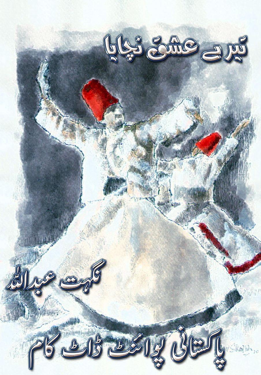 Tere Ishq Nachaya by Naghat Abdullah PDF