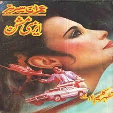Easy Mission by Mazhar Kaleem M.A
