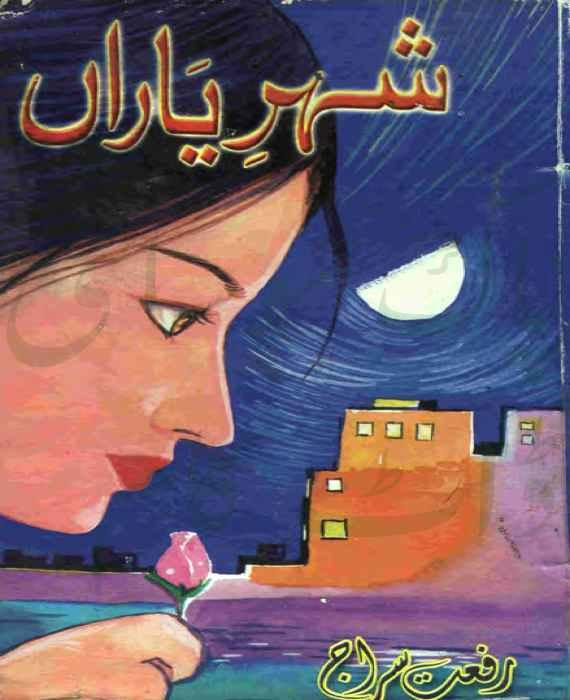 Shehr E Yaran by Riffat Siraj PDF