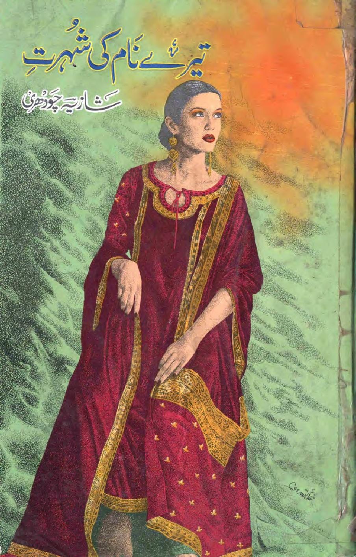 Tere Nam Ki Shuhrat by Shazia Chaudhary PDF