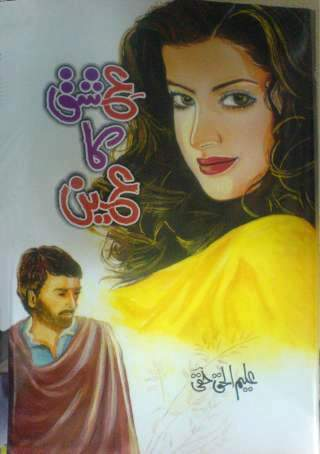 Ishq Ka Ain by Aleem-ul-Haq Haqi PDF