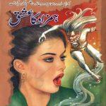 Inayat Ullah