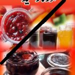 Jams, Jelly and Marmalade Recipes Book in Urdu by pdfbookspk