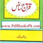Quran Aur Science by Syed Qutb