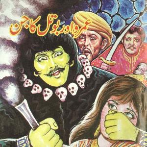 Umro Aur Botal Ka Jin by Zaheer Ahmed