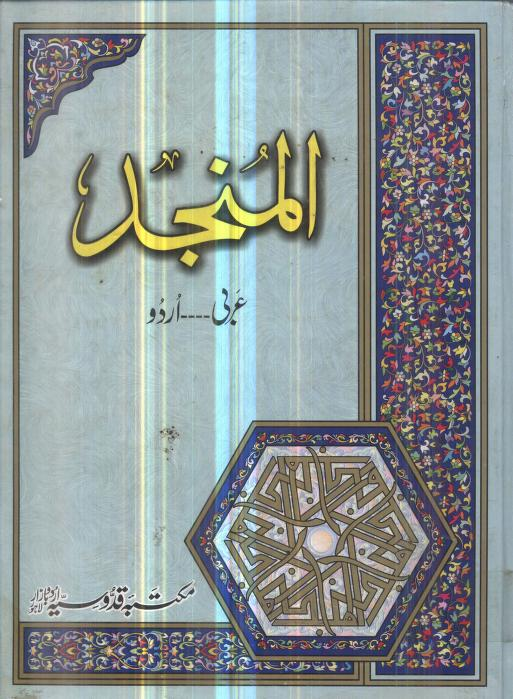 Al-Munjad Arabic Urdu Dictionary PDF by Maktaba Qudusia