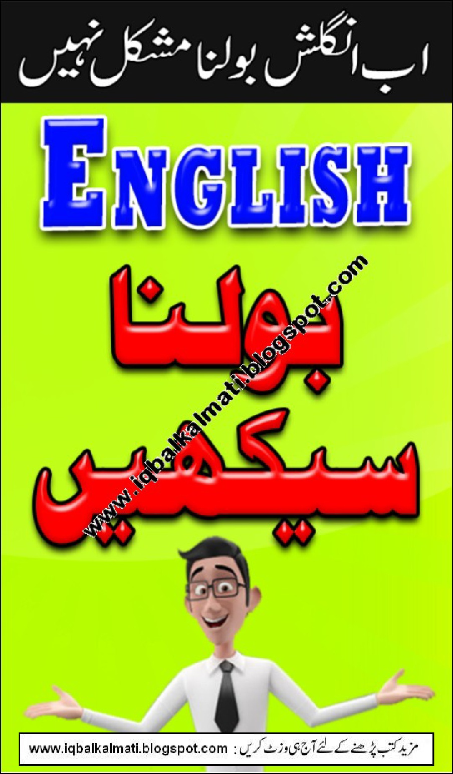 Learn English Urdu Book by bookspk