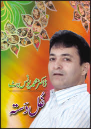 Gul Dasta by Dr. Muhammad Younis Butt download pdf