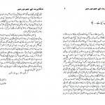 Nanga Parbat kay Jharnon Mai by bookspk
