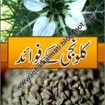 Kalwenji key Fawaid by pdfbookspk