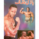 Bodybuilding Urdu PDF by bookspk