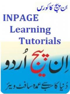 Inpage Professional Urdu PDF by bookspk