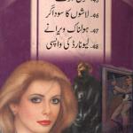 Ibne Safi ki Jasoosi Dunya Jild No.15 by Ibne Safi