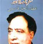Aik Ghair Mulky Ka Safar Nama by bookspk