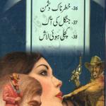 Ibne Safi ki Jasoosi Dunya Jild No.12 by Ibne Safi