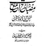 Misbah UlLughat ArabicUrdu Dictionary by Maktaba Qudusia