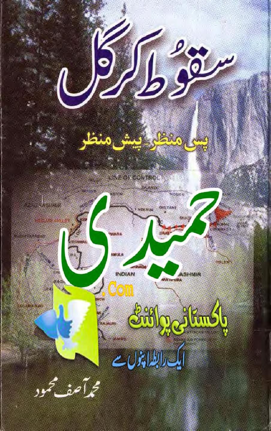 Saqoot e Kargil by Muhammad Asif Mehmood