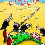 Mazah hi Mazah by Awam Unnas