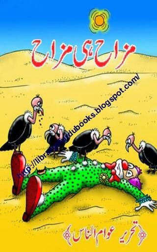 Mazah hi Mazah by Awam Unnas download pdf